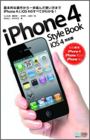 iPhone 4 Style Book iOS 4対応版 by 丸山弘詩 〜 iPhone 4ユーザー必読の書!! [書評]