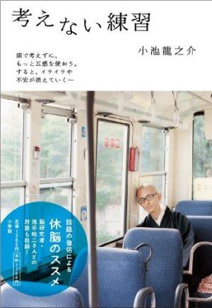 考えない練習 by 小池龍之介 〜 心を静かに研ぎ澄まそう!! [書評]