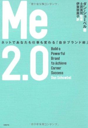 Me 2.0 ネットであなたも仕事も変わる「自分ブランド術」 by ダン・ショーベル 〜 セルフ・ブランディングの入門書  [書評]