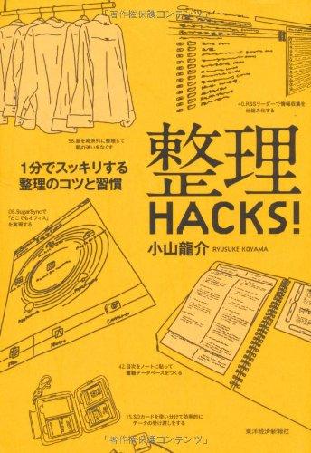 整理HACKS! by 小山龍介 〜 思考だって人脈だって整理できる!! [書評]