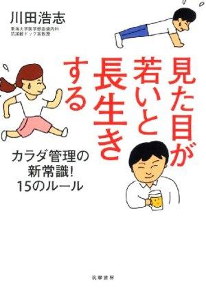 見た目が若いと長生きする by 川田浩志 〜 美しく年齢を刻もう!! [書評]