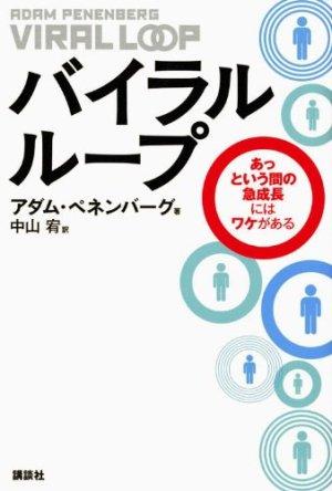 バイラル・ループ by アダム・ペネンバーグ 〜 流行は光の速さで伝播する!! [書評]