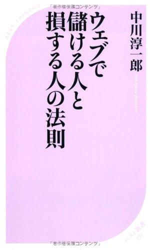 ウェブで儲ける人と損する人の法則 by 中川淳一郎 〜 タイトルに釣あり、だけど良い! [書評]