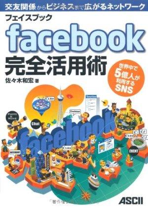 facebook完全活用術  by 佐々木和宏 〜 僕らもfacebookの達人になれる!! [書評]