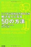 読めば続くんです!  書評「いつも三日坊主のあなたが続ける人になる50の方法」 by 佐々木正悟