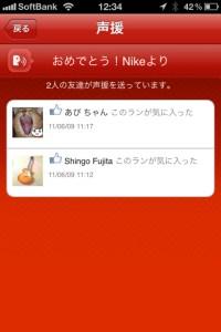ランニング日誌(11/06/09)梅雨の晴れ間の8.6kmラン!