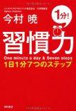 究極の成功実現書だ!  書評「習慣力 1日1分 7つのステップ」 by 今村暁