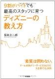 書評「9割がバイトでも最高のスタッフに育つディズニーの教え方」 by 福島文二郎