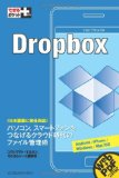Dropboxが全部分かる!  書評「できるポケット+ Dropbox」 by  コグレマサト・するぷ
