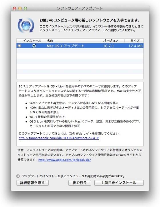 きたぞ! Mac OS X 10.7.1だっ!!今まで通りソフトウェア・アップデートから!
