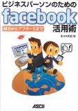 オトナのFacebookの時間だぜ!  書評「ビジネスパーソンのためのFacebook活用術」 by 佐々木和宏
