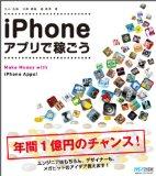 開発者必読の書! 書評「iPhoneアプリで稼ごう」 by 丸山弘詩・川端雄輔・脇俊済