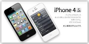 効果あり! iPhone 4Sのバッテリーの持ちを劇的に改善する方法!!