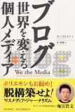 日本でも通用するか?  書評「ブログ  世界を変える個人メディア」 by ダン・ギルモア