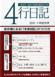 僕も毎日書いてます!  書評「一日5分 目的・目標を達成させる  4行日記」 by 小林惠智