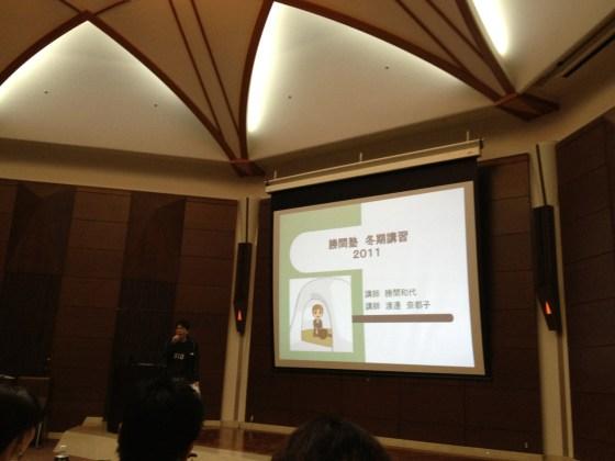 勝間和代さんの「勝間塾冬季講習2011」に参加してきた!