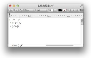 iOSとMacで絵文字の自動同期ができるずっと簡単な方法があった!!