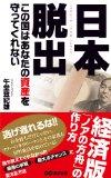 政府と共に犬死しないために身につけたい9の知恵 / 書評 「日本脱出」 by 午堂登紀雄