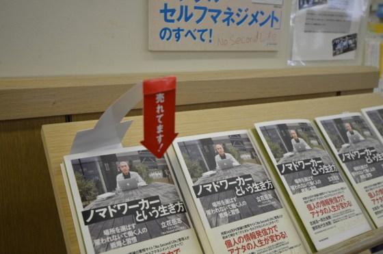 「ノマドワーカーという生き方」関西書店巡り行ってきました!二日目!!