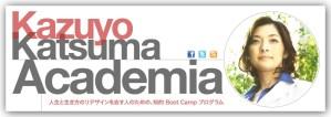 7/20(金)に「勝間塾」月例会で講演させていただきます!