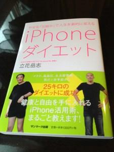 「やせる「仕組み」で人生を劇的に変える iPhoneダイエット」本日10/23発売です!!