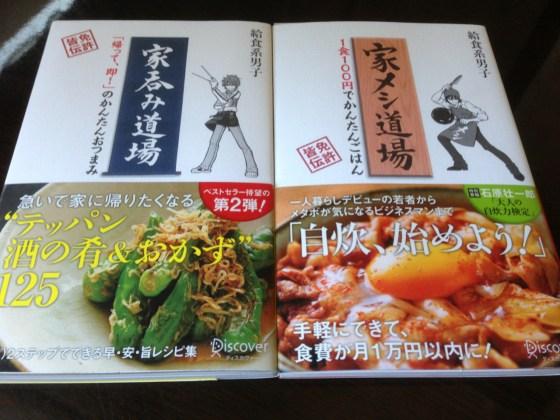 あわせて読みたい 「家メシ道場」と「家呑み道場」  新書サイズのレシピ本すごくいい!!