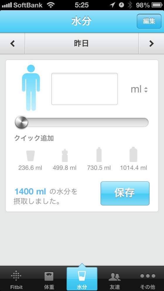 Fitbitアプリに飲んだ水の量をカウントすることにしたんだ [日刊たち vol.142]