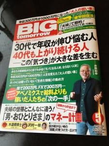 本日発売! 雑誌 Big Tomorrow 2013年5月号に立花どーんと登場しております!