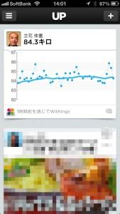 Jawbone UP が Withings WiFi BodyScale と RunKeeper に連携したのでさっそく繋いでみた!!