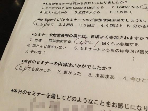 心から感謝!先週の大阪セミナー、アンケートの満足度が史上初の100%を記録しました!!