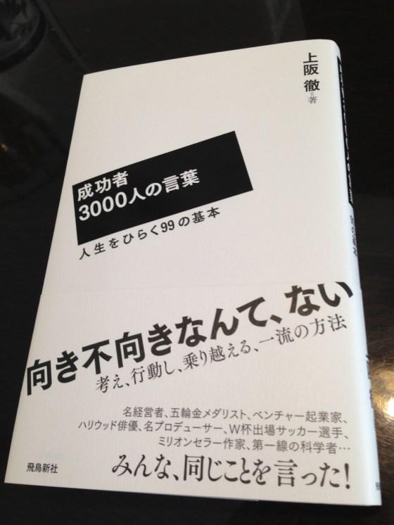 成功者3000人の言葉 by 上阪徹 — 聞き続けた男にしか書けない深く重厚な成功哲学