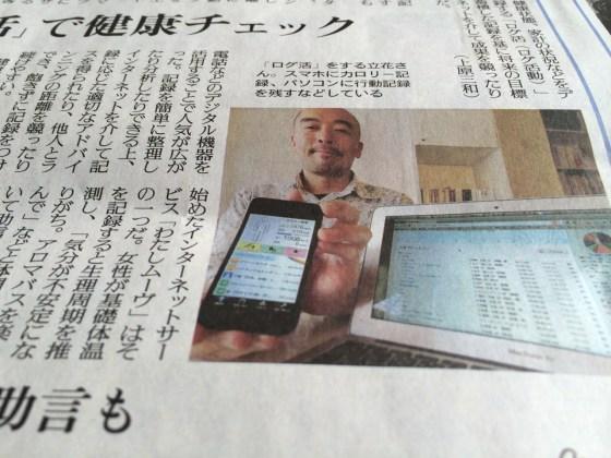 読売新聞 2013/9/24 朝刊 に立花が登場してます! テーマはライフログ!!