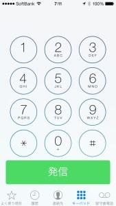 iOS 7 の 電話アプリで着信拒否設定ができるようになった!但し注意点もあり