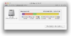 MacBook Airの初期化と環境再構築完了!気になる容量はどうなった?