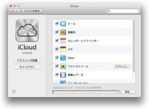 MacBook Airを初期化して環境を再構築していて思うこと
