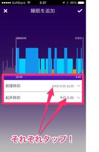 UP by Jawbone がアップデートで進化! — 睡眠モードへの切り替えを忘れてもOK!アプリから睡眠を登録する方法!!