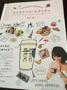楽しい人生の作りかた教えます!! — カスタマイズ・エブリデイ by 村上萌