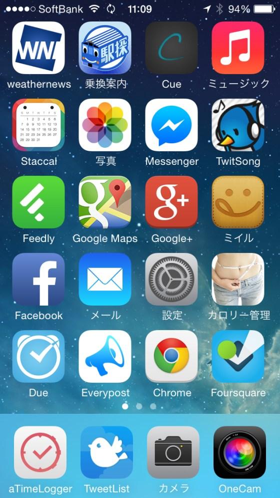 iPhone 5sのホーム画面を整理したので公開します!(2014年4月版)
