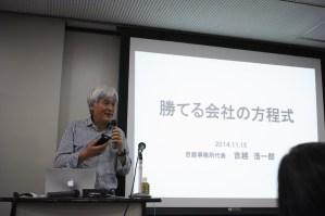 ツナゲルアカデミー 第3講 吉越浩一郎さんをお招きして大熱気で開催しました!!皆さまありがとうございました!!