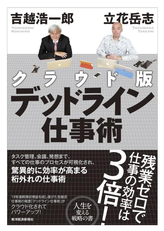6冊目の本「クラウド版デッドライン仕事術」が11月27日に出ます!吉越浩一郎さんとの共著です!!