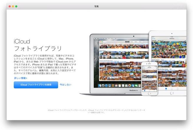 iCloudフォトライブラリと新しいMacの「写真」アプリを人柱として試している途中経過