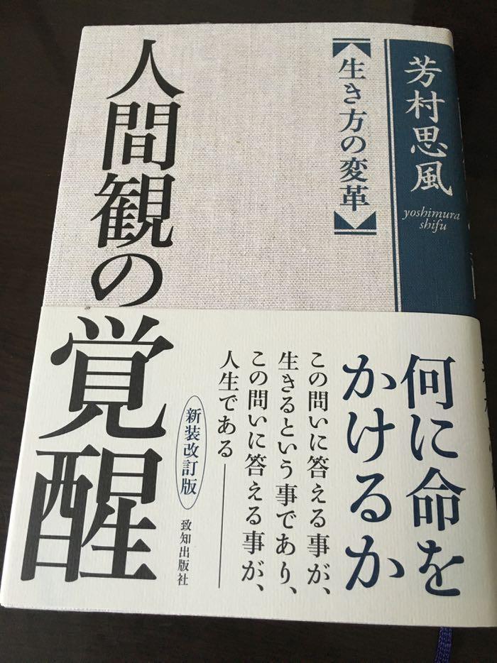 人間観の覚醒 生き方の変革 by 芳村思風 — 感性が理性を使いこなしてこそ「命のかけ方」が分かる