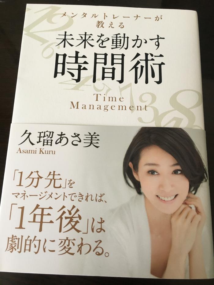 メンタルトレーナーが教える 未来を動かす時間術 by 久瑠あさ美 〜「時間は未来から流れてくる」と信じれば、あなたの一年後は劇的に変わる