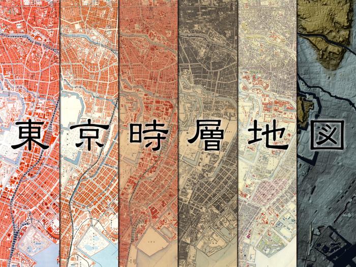 東京時層地図 — 大東京をタイムトラベルできる凄い古地図・写真トレースアプリ!iPhone版とiPad版で見られる画像の数が違うぞ!! [iPhone & iPad]