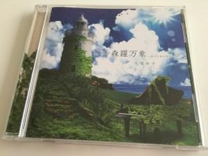 大塚彩子 新作CD「森羅万象(ありとあらゆるもの) 〜 ピアノで語るゼーガペイン」 〜 本日発売です!!