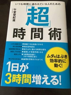いつも時間に追われている人のための「超」時間術 by 午堂登紀雄 〜 1日が3時間増える生き方