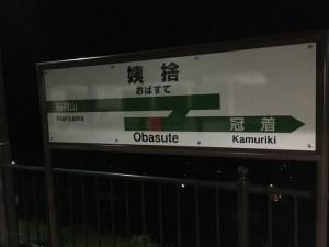 篠ノ井線 姨捨駅のスイッチバック! 長野から松本へ夜の移動が楽しかった!!  [2016年4月 長野旅行記 14]