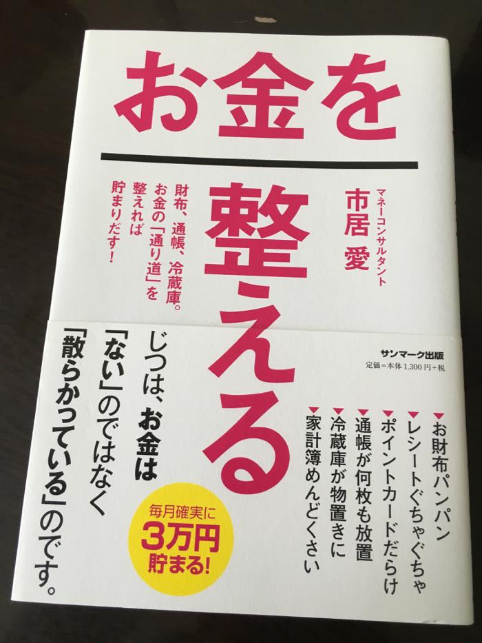 お金を整える by 市居 愛 〜 お金の「通り道」を整えれば貯まりだす!!