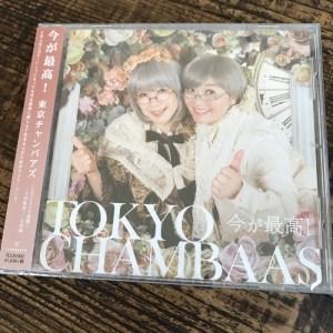 東京チャンバアズ 「今が最高!」本日発売!! 大塚彩子作詞・作曲・プロデュース ツナゲルクリエイション第2弾CDです!!すべての「今が最高!」な人に届け!!