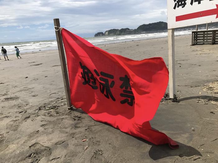 台風過ぎて強風・遊泳禁止な鎌倉! 引き篭もって書きまくっていた一日!! [ノマドワーカーの自由すぎる日常]